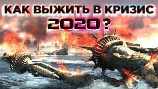 Как пережить кризис 2020? Рубль, акции, личные финансы / Советы начинающим инвесторам