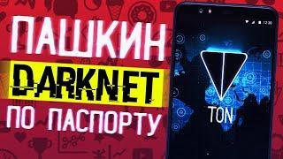 TON - Telegram Open Network DARKNET 2.0 от Павла Дурова