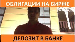 Почему облигации на московской бирже выгоднее депозита в банке для трейдера