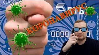 Коронавирус не плачу кредит, Коллекторы в недоумении /ОлегБор
