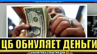 Забудьте про проценты! Банки не принимают валюту и обнуляют валютные вклады россиян