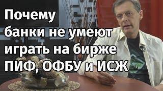 """Почему российские банки не умеют """"играть на бирже"""". Банки против брокеров. ИСЖ."""