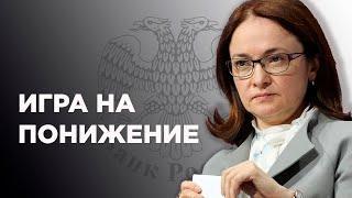 Банк России девальвировал Рубль