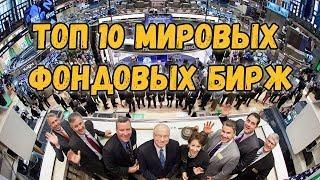 ТОП-10: Фондовые биржи мира. Самая крупная биржа.