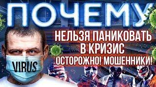 Мысли Миллиардера: КТО ЗАРАБАТЫВАЕТ на КОРОНАВИРУСЕ? ПАНИКА В РОССИИ? Вся РАБОТА теперь ОНЛАЙН?