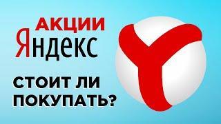Брексит любой ценой, отскок Яндекса и дивиденды Татнефти / Новости экономики и финансов