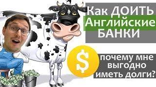 КАК ДОИТЬ АНГЛИСКИЕ БАНКИ - инструкция