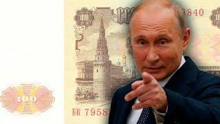 Российский Рубль - покойся с миром? Доктор сказал в морг...