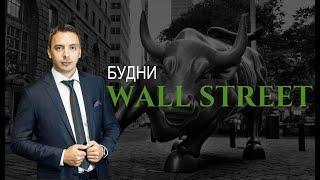 Будни Уолл стрит #38 - Инфляция в США, Золото, Банки, Нефть, AT&T, Uber, Mc Donalds, Kinder Morgan