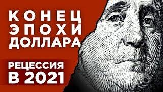 Акции Газпрома, конец доллара и рецессия в 2021 / Новости экономики и финансов