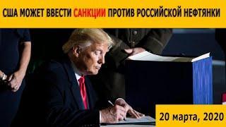 КУРС ДОЛЛАРА НА СЕГОДНЯ /САНКЦИИ США ПРОТИВ РОССИЙСКОЙ НЕФТЯНКИ