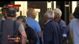 Новости Мира В Греции закрыты все банки и биржи 29 июня 2015