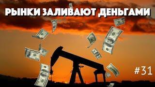 Кризисные меры спасают мировую экономику от коронавируса. Последствия нефтяной войны.