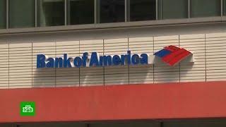 Банк Америки предсказал масштабную рецессию