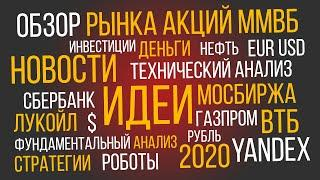 ММВБ:: 25 МАРТА 2020 ОБЗОР РЫНКА АКЦИЙ РФ И ТОРГОВЫЕ ИДЕИ / СИГНАЛЫ / НОВОСТИ И ДИВИДЕНДЫ