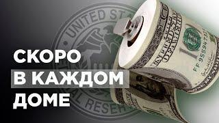 Доллар вместо туалетной бумаги   ФРС монетизирует долги