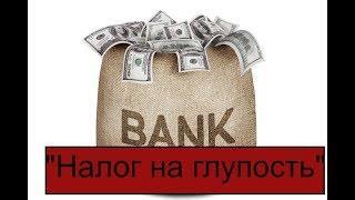"Crimsonalter: Банки ""обдирают"" экономику и россиян"
